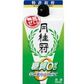 月桂冠 糖質ゼロパック 900ml【清酒】<日本酒 ギフト プレゼント Gift お酒 日本酒 紙パック>