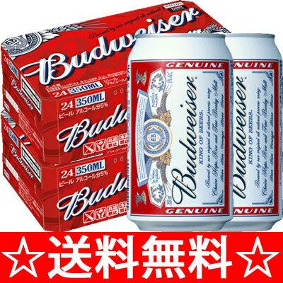 【送料無料】バドワイザー 350ml×2ケース(48本)【全国送料無料】<輸入ビール ギフト プレゼント Gift 贈答品 お酒 酒>