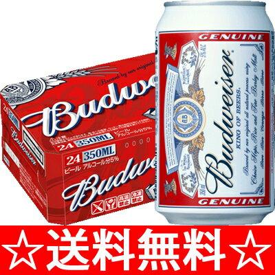 【送料無料】バドワイザー 350ml×1ケース(24本)【全国送料無料】<新築祝い 輸入ビール ギフト プレゼント Gift 贈答品 お酒 酒>