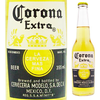 【メキシカンビール】コロナ エキストラ(コロナビール) 瓶 355ml