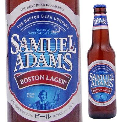 【アメリカビール】サミエルアダムス ボストンラガー 355ml<輸入ビール ギフト プレゼント Gift お酒 酒>