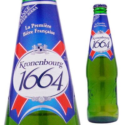 【フランスビール】クローネンブルグ 1664 瓶 330ml<輸入ビール 瓶ビール ギフト プレゼント Gift お酒>