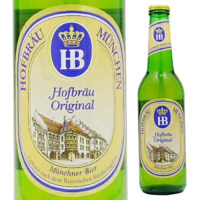 【ドイツビール】ホフブロイハウス 330ml<輸入ビール ギフト プレゼント Gift お酒>