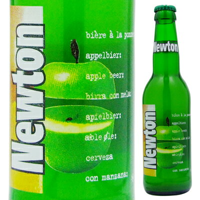 【ベルギービール】ニュートン(青りんごビール) 330ml<輸入ビール ギフト プレゼント Gift お酒>
