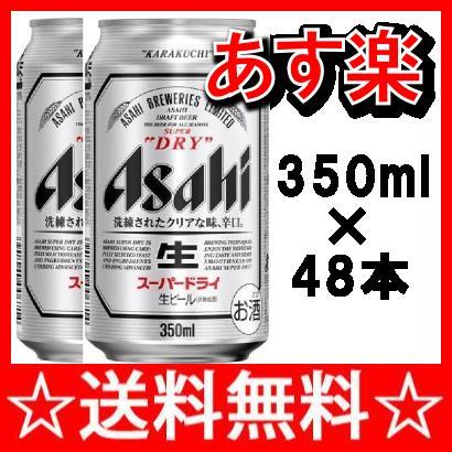 【送料無料】アサヒ スーパードライ 350ml×2ケース<ビール アサヒ ビール ギフト Gift アサヒ お酒 ギフト 新築祝い 内祝い ビール アサヒ スーパードライ 350ml 24本×2ケース ギフト>