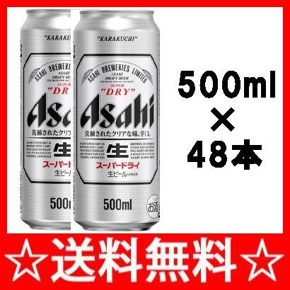 【送料無料】アサヒ スーパードライ 500ml×2ケース<ビール お供え ギフト 新築祝い 内祝い お返し お酒 ビール アサヒ スーパードライ ギフト ビール ギフト プレゼント Gift 贈答品>