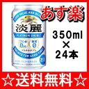 【送料無料】キリン 淡麗プラチナダブル 350ml×1ケース<お供え ギフト プレゼント キリン 発泡酒 プリン体ゼロ 糖質…