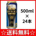 【送料無料】アサヒ スーパードライ ドライブラック 500ml×1ケース(24本) 【全国送料無料】<ビール ギフト プレゼ…