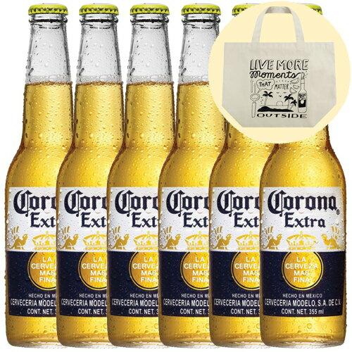【メキシコビール】コロナ エキストラ瓶 355ml×6本+トートバッグ<お歳暮 ビール コロナビール ギフト プレゼント Gift お酒>