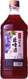 サントリー 果実酒房 巨峰酒 ペット 1.8L<ギフト プレゼント Gift お酒>