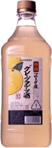 サントリー 果実酒房 グレープフルーツ酒 ペット 1.8L<ギフト プレゼント Gift お酒>