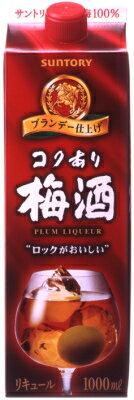 サントリー コクあり梅酒 1L【レビュー書いてクーポン キャンペーン】<ギフト プレゼント Gift お酒>