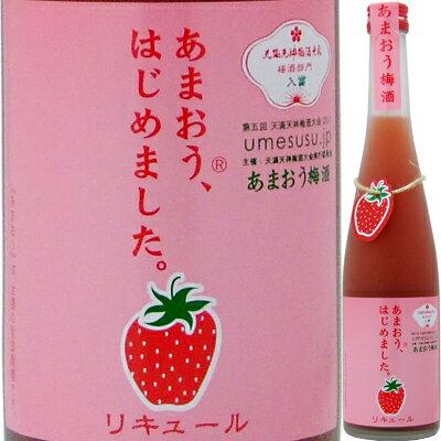 篠崎 あまおう梅酒 あまおう、はじめました。 500ml<父の日ギフト 梅酒 ギフト プレゼント Gift お酒>