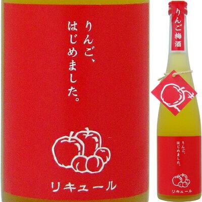 篠崎 りんご梅酒 りんご、はじめました。 500ml<梅酒 ギフト プレゼント Gift お酒>