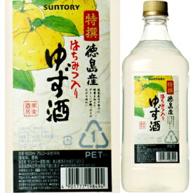 サントリー 特選果実酒房 徳島産ゆず酒 1.8L<ギフト プレゼント Gift お酒>