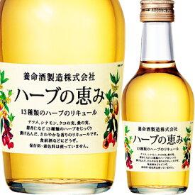養命酒製造 ハーブの恵み 200ml【クール便がオススメ】<ギフト プレゼント Gift お酒>