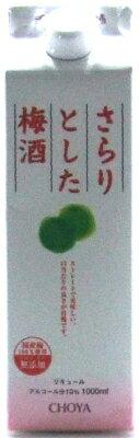 チョーヤ さらりとした梅酒 パック 1000ml<ギフト プレゼント Gift お酒>