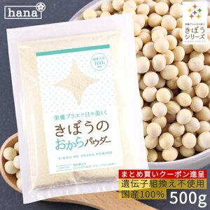 おからパウダー 500g 粗挽き(国産大豆100% きぼうのおからパウダー 無添加 遺伝子組み換え不使用)そのままかけるだけ 料理に最適 乾燥 おから パウダー 粉末 国内製造 NON-GMO 大豆イソフラボン