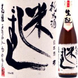【お燗で飲むならコレ!】花垣 生もと純米 米しずく 720ml*【父の日】【清酒】<日本酒 父の日 ギフト プレゼント Gift 贈答品 内祝い お返し お酒>