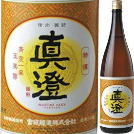 真澄 特撰本醸造 1.8L【お歳暮】【清酒】<日本酒 父の日 ギフト プレゼント Gift 贈答品 内祝い お返し お酒 日本酒 一升瓶>