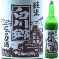白川郷 純米 にごり酒 720ml*【清酒】<母の日 日本酒 濁り酒 ギフト プレゼント Gift お酒>