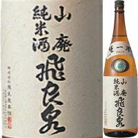 飛良泉(ひらいずみ) 山廃純米酒 1.8L【清酒】<日本酒 ギフト プレゼント Gift 贈答品 内祝い お返し お酒 日本酒 一升瓶>