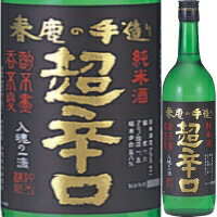 春鹿 純米 超辛口 720ml*【清酒】<日本酒 辛口 ギフト プレゼント Gift 贈答品 お酒>