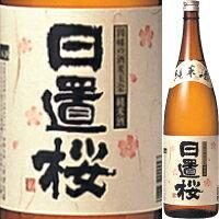 日置桜 純米酒 1.8L【清酒】<お年賀 日本酒 ギフト プレゼント Gift 贈答品 お酒 日本酒 一升瓶>