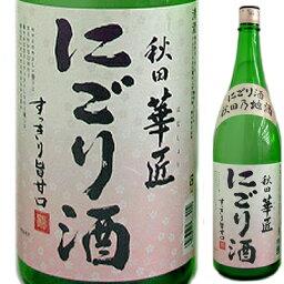 北鹿秋田華大師低濁酒1.8L<日本清酒混濁酒甜口禮物禮物Gift結婚祝賀裏面的祝賀酒酒1升瓶>