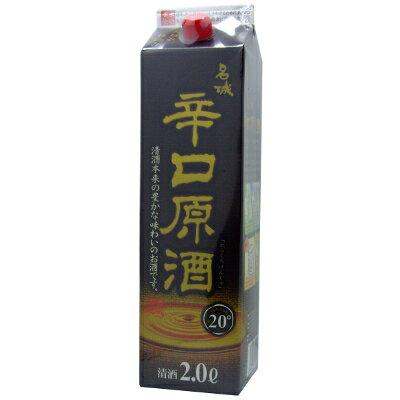 名城 辛口原酒 パック 2L【清酒】<日本酒 辛口 ギフト プレゼント Gift 贈答品 お酒 日本酒 紙パック>