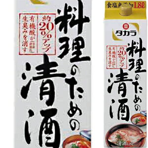 【食塩無添加】宝 料理のための清酒パック(料理酒) 1.8L<料理酒(調理酒)>