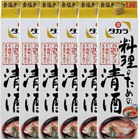【食塩無添加】宝 料理のための清酒パック(料理酒) 1.8L ケース(1.8L×6本)<料理酒(調理酒)>