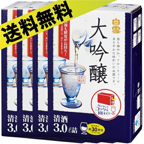 【送料無料】白雪大吟醸 スリムボックス 3L×4本(1ケース)<御歳暮 お歳暮 お供え 日本酒 ギフト プレゼント Gift 贈答品 お酒 日本酒 紙パック>