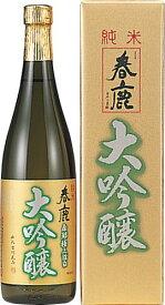 春鹿 純米大吟醸 720ml【清酒】<日本酒 辛口 ギフト プレゼント Gift 贈答品 内祝い お返し お酒>
