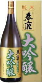 春鹿 純米大吟醸 1800ml*【お歳暮】【清酒】<日本酒 辛口 父の日 ギフト プレゼント Gift 贈答品 お酒>