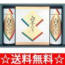 【送料無料】白子 海苔詰合せ SB−30A【05P06Aug16】<ギフト 詰め合わせ プレゼント Gift>