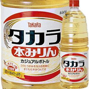 【料理の必需品】宝 本みりん カジュアルボトル1.8L