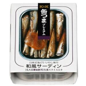 缶つま プレミアム 和風サーディン 105g<いわし 缶詰 おつまみ 缶詰 ギフト プレゼント Gift いわし缶>