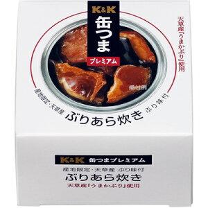 缶つま プレミアム 熊本ぶりあら炊き 150g<おつまみ 缶詰 ギフト プレゼント Gift>