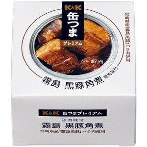 缶つま プレミアム 霧島黒豚 角煮 150g<おつまみ おつまみ 缶詰 ギフト プレゼント 甘くない Gift>