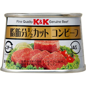 K&K 脂肪分1/2カット コンビーフ 100g<ギフト プレゼント Gift>