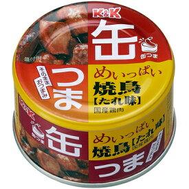 【同梱におすすめ】K&K 缶つま めいっぱい焼鳥 たれ 135g【おつまみ】【非常食】<おつまみ ギフト プレゼント Gift>