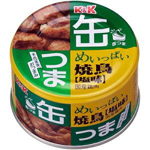 【同梱におすすめ】K&K 缶つま めいっぱい焼鳥 塩 135g【おつまみ】【非常食】<おつまみ ギフト プレゼント Gift>