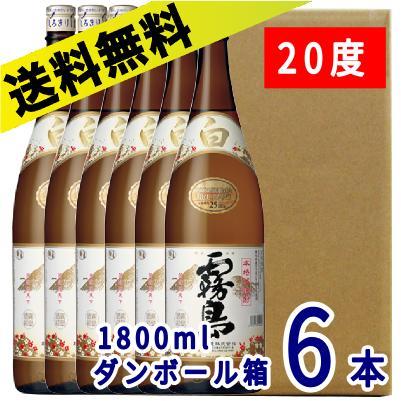 【送料無料】【同梱不可】20°白霧島(芋焼酎) 瓶 1.8L×6本(1ケース)【ダンボール箱で発送いたします】<焼酎 1800ml 6本 お酒>
