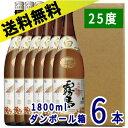 【送料無料】【同梱不可】25°白霧島(芋焼酎) 瓶 1.8L×6本(1ケース)【ダンボール箱で発送いたします】<芋焼…
