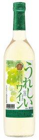 サッポロ ポレール うれしいワイン 白 720ml【クール便がオススメ】【酒】<ワイン お中元 ギフト プレゼント Gift お酒 白ワイン>