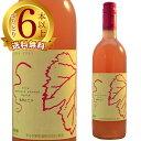 【よりどり6本以上で送料無料!】まるき葡萄酒 巨峰にごり 750ml(ロゼ) 【クール便がオススメ】【酒】<国産 ワイン…