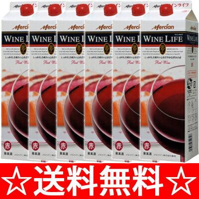 【送料無料】メルシャン ワインライフパック 赤 1.8L×6本(1ケース)【2ケースまで同梱可】【クール便がオススメ】<ワイン 赤 結婚祝い 内祝い お返し お酒 ワイン パーティー に 紙パック 赤ワイン>