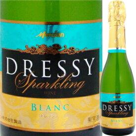 メルシャン ドレッシー 白 360ml(泡・白) 【クール便がオススメ】【酒】<スパークリングワイン ギフト プレゼント Gift お酒 パーティー に 白ワイン>