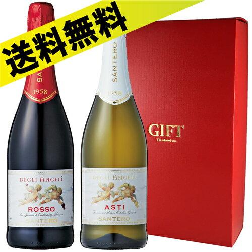 【送料無料】イタリア 天使のスプマンテセット【ワインギフト ワインセット】【厳選】【送料無料S】<父の日 ワイン ギフト 赤ワイン 白ワイン スパークリングワイン 赤白 セット ワインセット 泡 結婚祝い 内祝い お酒 誕生日プレゼント パーティー>